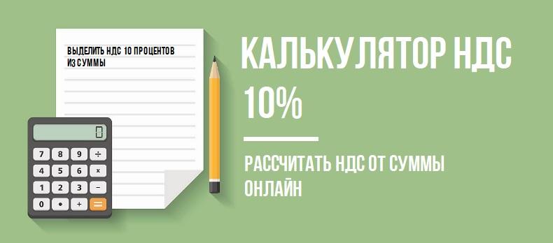 НДС 10 процентов