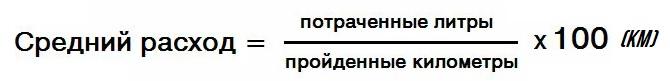 Формула расхода топлива